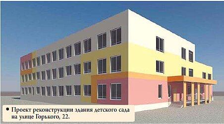Проект реконструкции детсада на улице Горького.