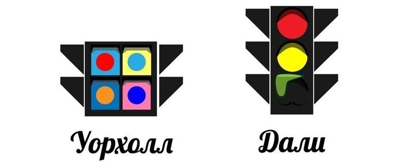 Если бы светофор придумал: