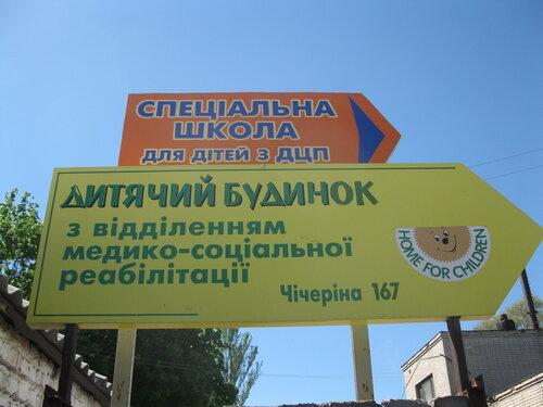детский дом для детей с дцп