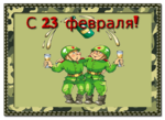 c 23 atdhfkz-2.png