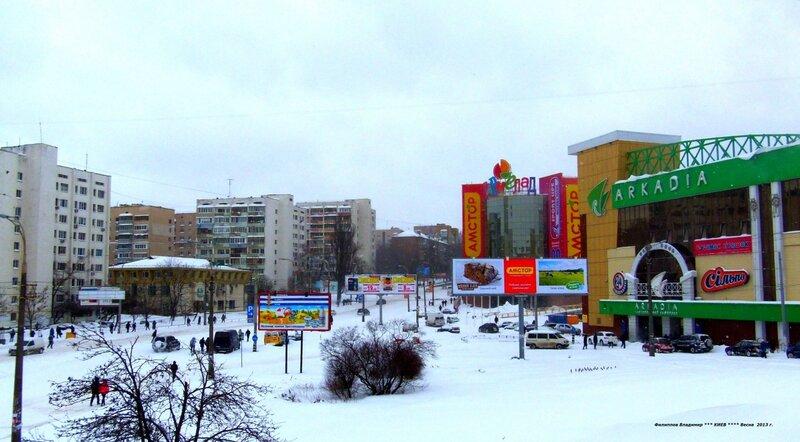 Город Киев.23 марта 2013 г.