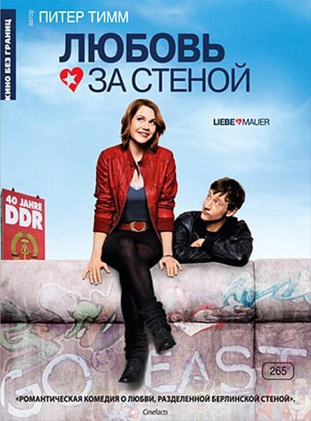 Любовь за стеной / Liebe Mauer (2009) DVDRip