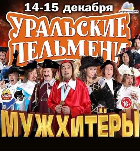 Уральские Пельмени. Мужхитёры! (2013/SATRip)
