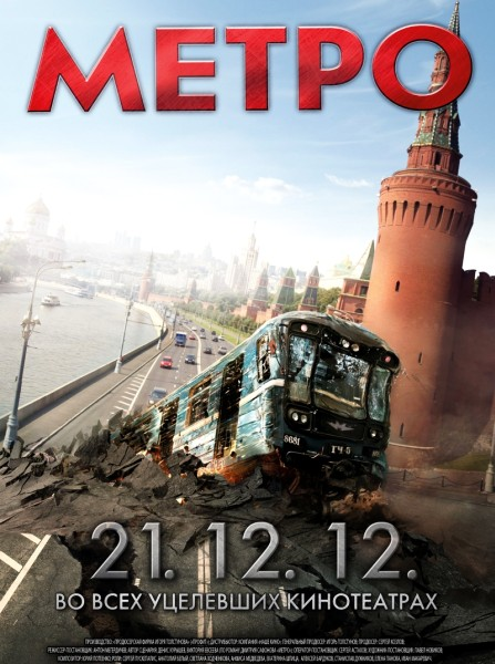 Метро (2012) Blu-ray + BDRemux + BDRip 1080p/720p + DVD9 + DVD5 + HDRip + AVC