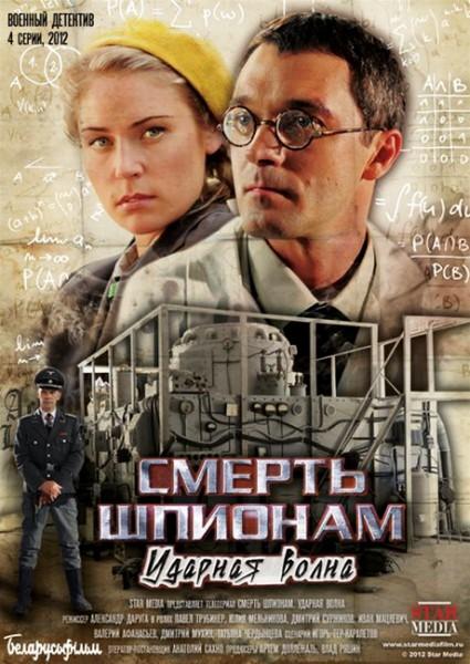 Смерть шпионам! Операция «Ударная волна» (2013) DVDRip