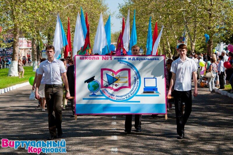 1 мая 2013 года в Кореновске. Праздничная демонстрация
