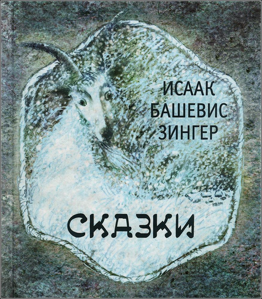Вадим Меджибовский, Исаак Башевис Зингер, Сказки