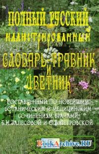 Книга Полный иллюстрированный словарь-травник и цветник