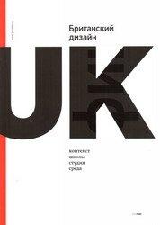 Книга Британский дизайн: контекст, школы, студии, среда
