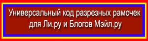 Универсальный код разрезных рамочек для Ли.ру и Блогов Мэйл.ру