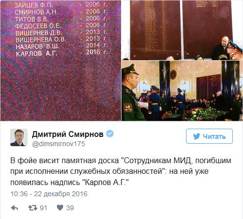 20161222_08-59-В Москве прощаются с погибшим в Турции российским послом Андреем Карловым