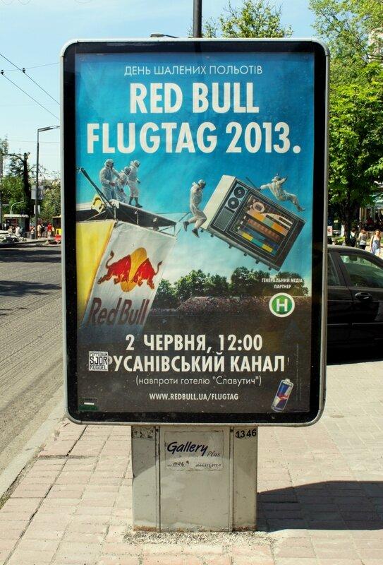 Афиша Red Bull Flugtag 2013 в Киеве