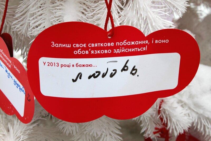 Хочу любви в 2013 году