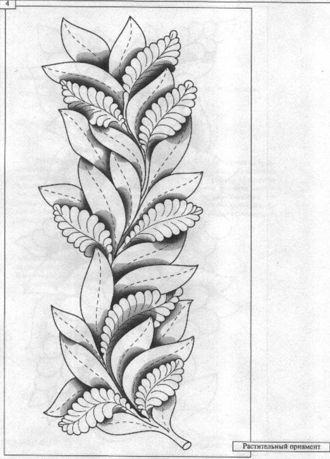 Растительный орнамент. <<>>