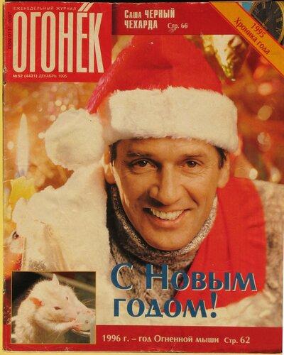 Огонёк, 1995