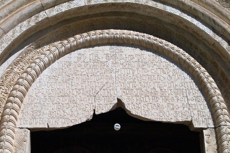 Резьба над главным входом в церковь Баракони