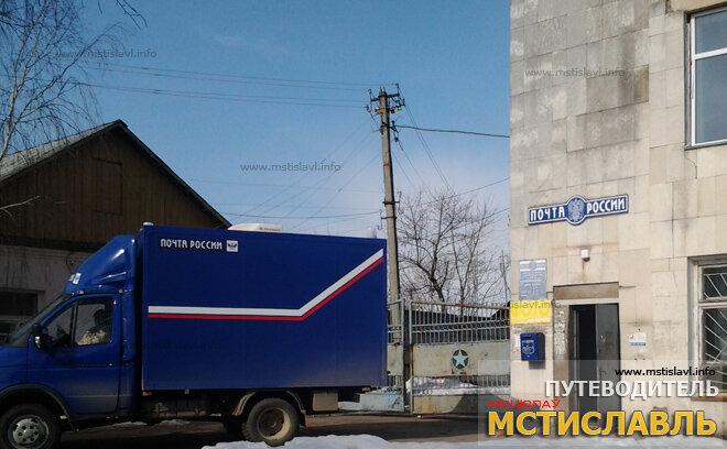 Почта России в п. Хиславичи