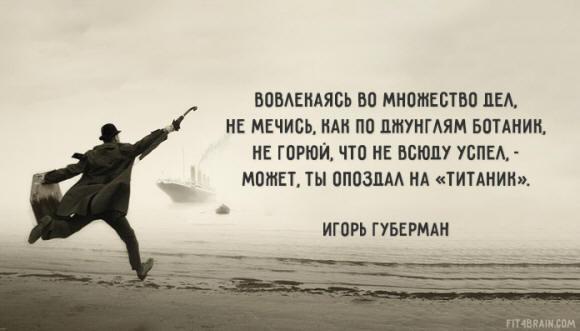 xlyostkie_gariki_igorya_gubermana__jiznenno_ru-2.jpg
