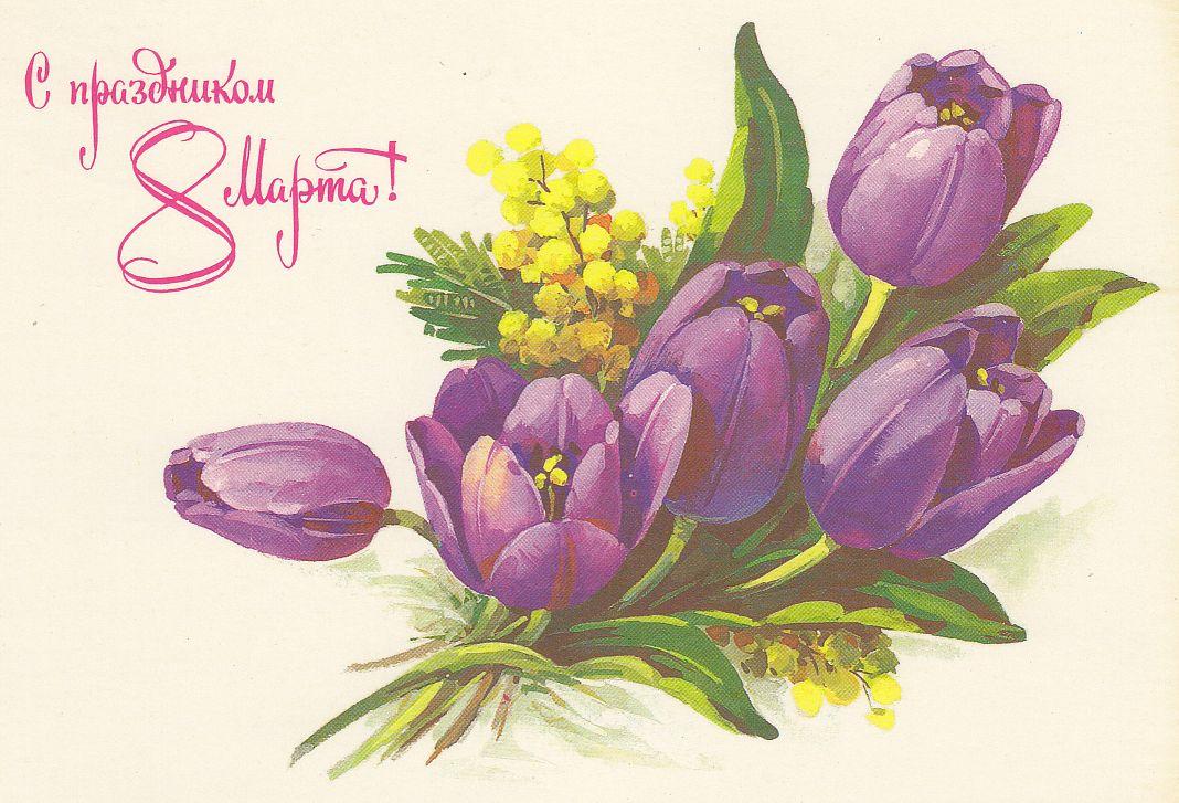 Раздел открытки 8 марта, флеш открытки день