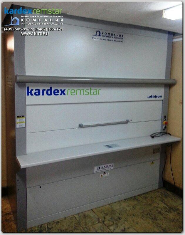 автоматизированная система хранения архивных документов KARDEX LEKTRIEVER