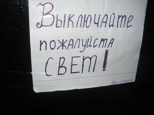 Фото 2. Объявление «Выключайте пожалуйста свет!» на внутренней стороне двери туалета. Автор объявления скрылся под псевдонимом «Администрация».