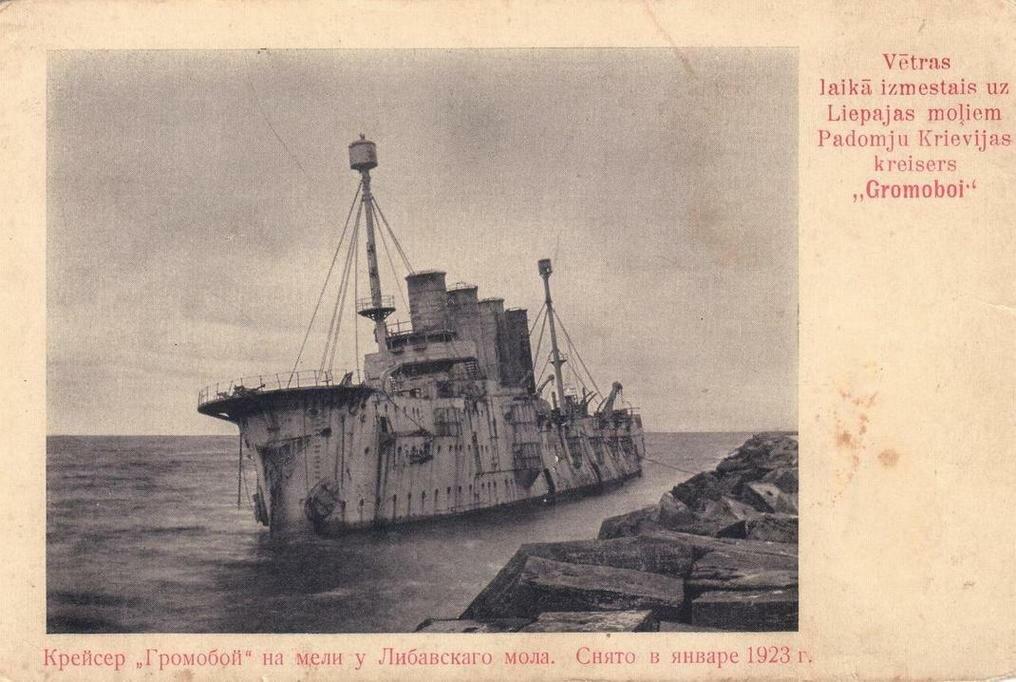 Крейсер Громобой на мели 1923