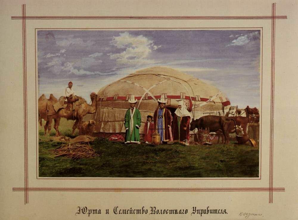 Юрта и семейство волостного управителя, 1872