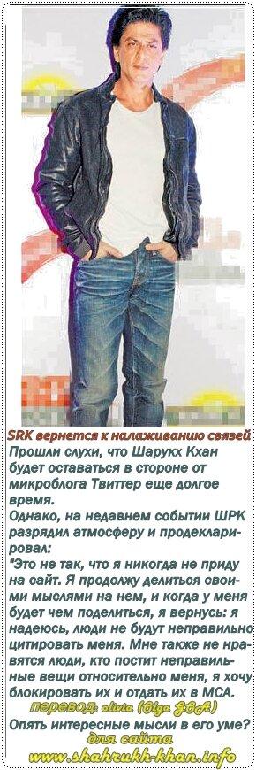 SRK - Mid - Day - 9 марта 2013 (перевод)