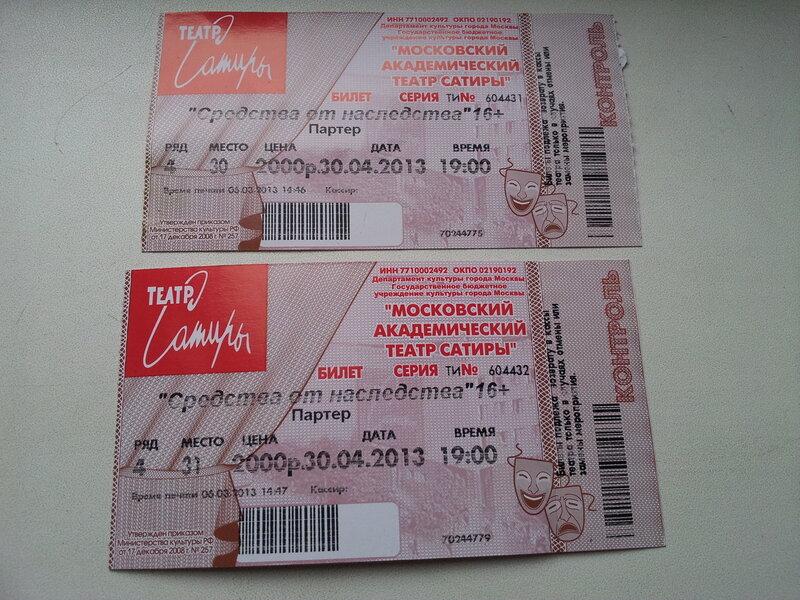 Купить билеты в театр  Parterru