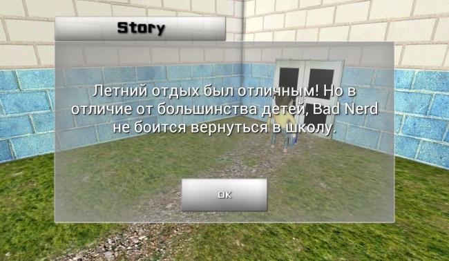 Nerd против зомби (Android игры)