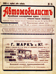 Первый журнал для автомобилистов