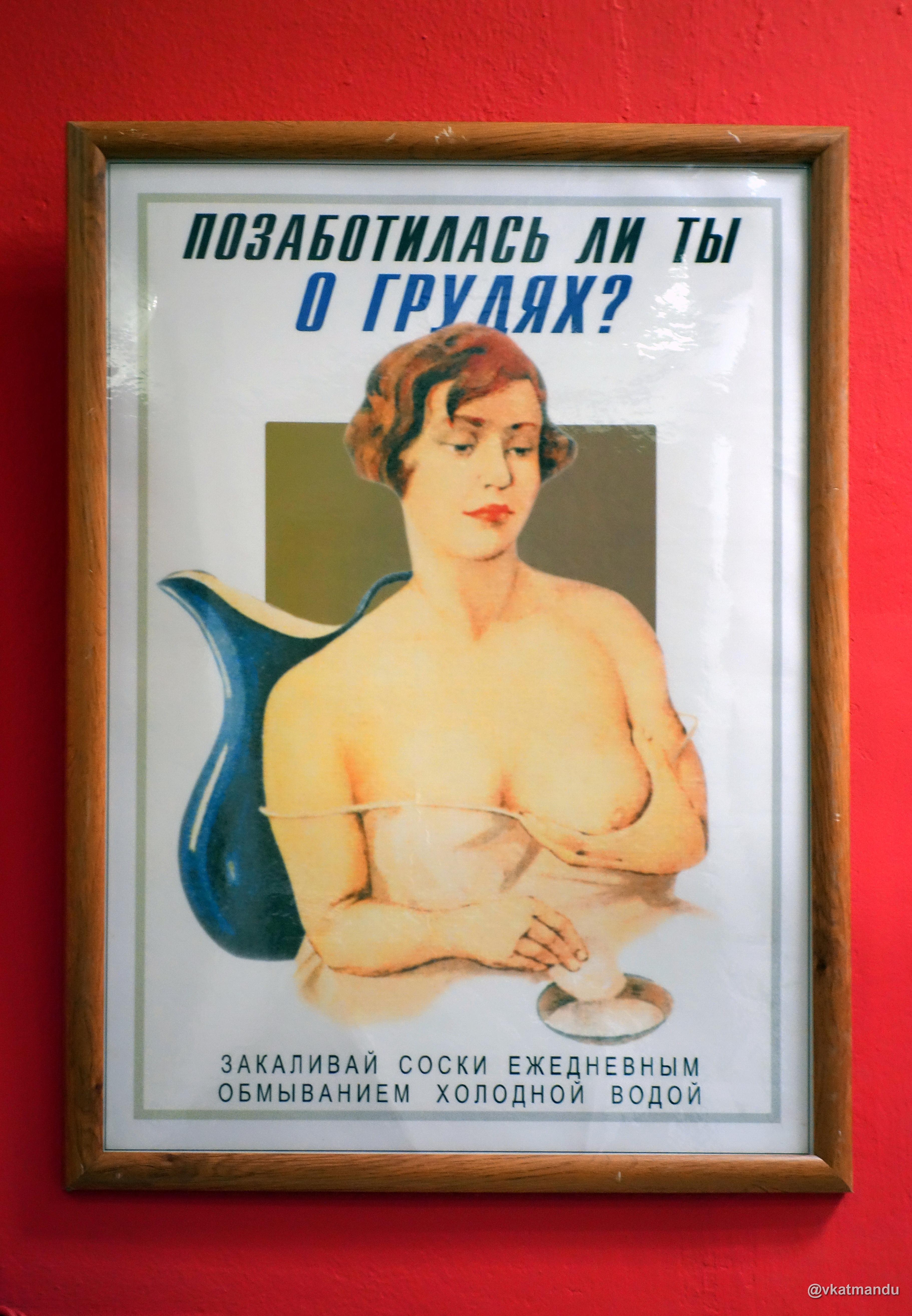 эротические плакаты ссср