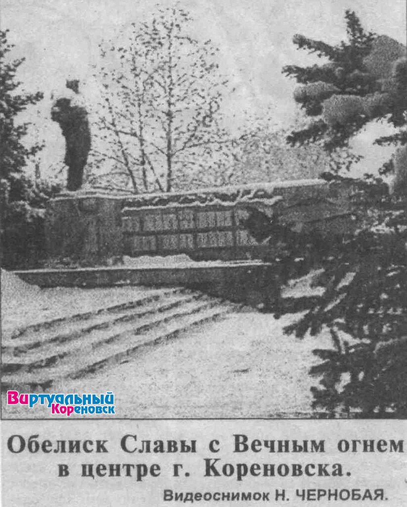 Открытие обелиска в Кореновске