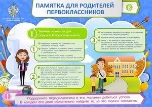 родителям первоклассников плакаты(1)(1)(7).jpg