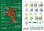 """Календарь """"Дункан 2013"""""""