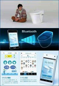 Японский унитаз управляется Андроид-смартфоном