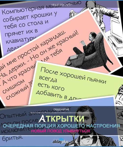 Аткрытки. Выпуск №3. 30 штук в пятничное ожидание выходных