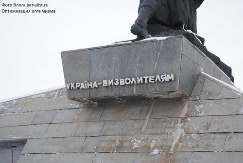 украина освободителям в меловом разрушается памятник советским воинам