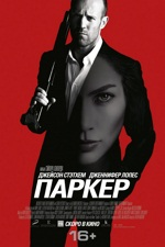 Паркер / Parker [US Transfer] (2013/BDRip/HDRip)
