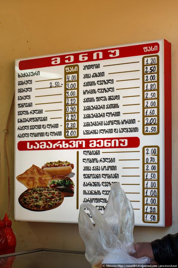 Тбилиси цены