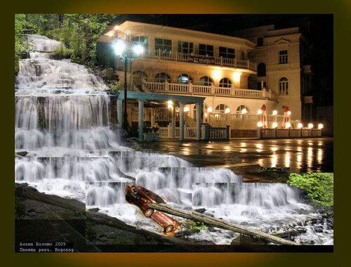 Память реки. Водопад
