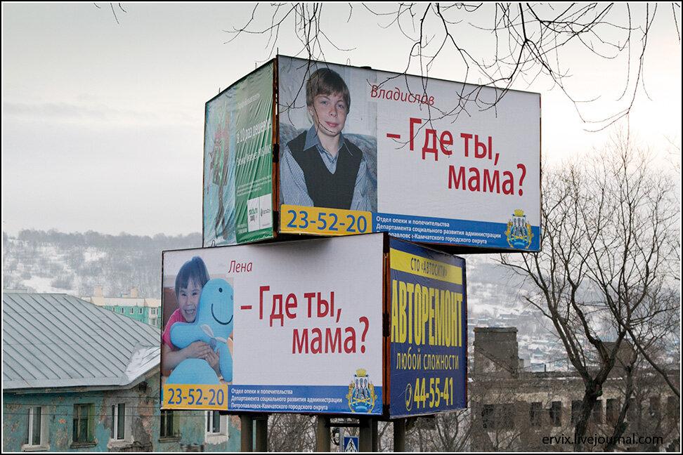 Социальная реклама в Петропавловск-Камчатском