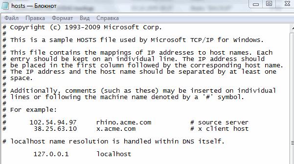 Обычный файл HOSTS