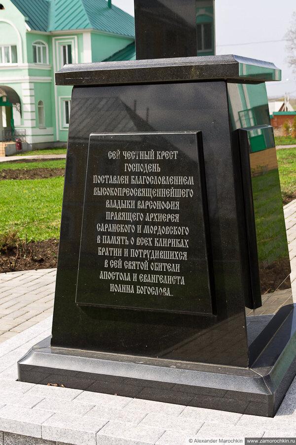 Надпись на основании поклонного креста. Макаровский монастырь Саранск
