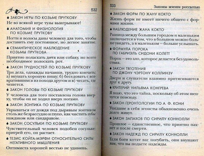Совр. энц. афоризмов, афоризмы, цитаты, Законы жизни россыпью