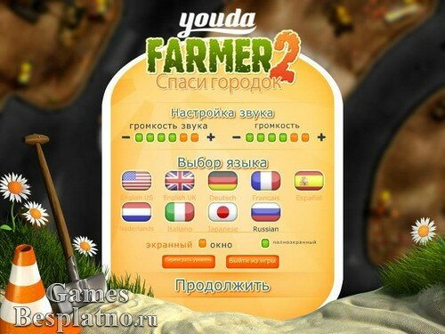 Youda Farmer 2: Спаси городок / Youda Farmer 2: Save the Village