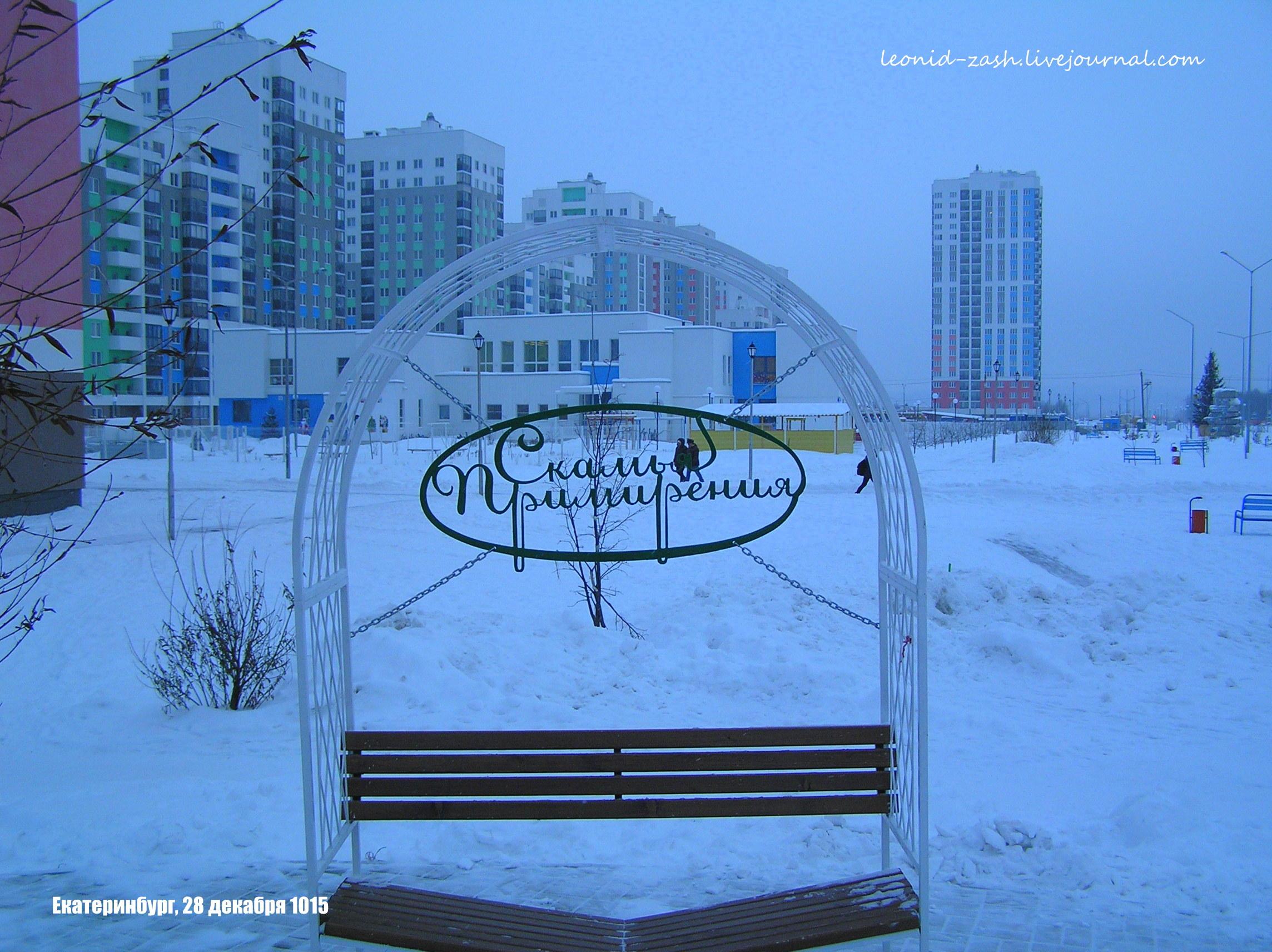 Екатеринбург Урал 21.JPG