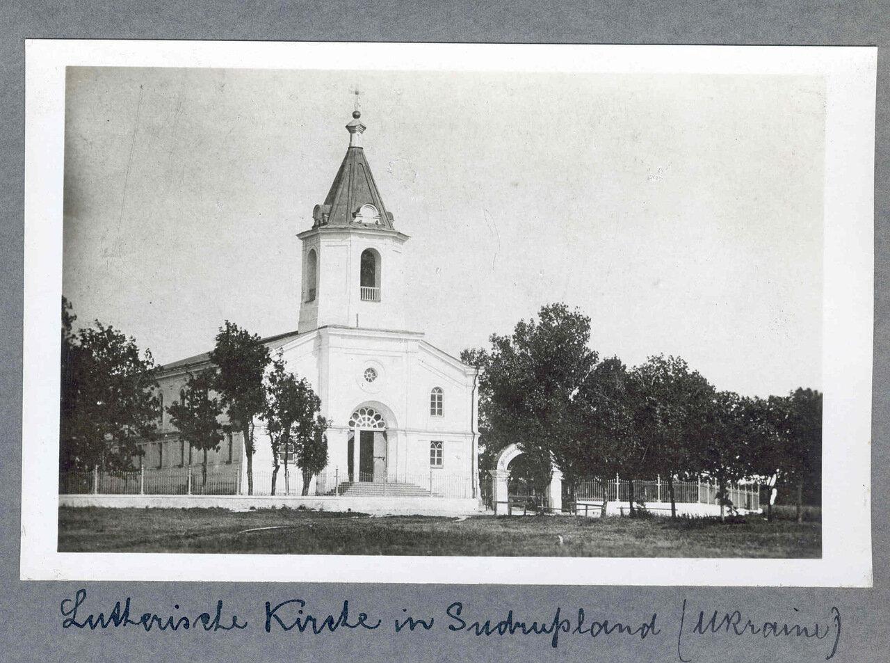 Лютеранская церковь на юге России