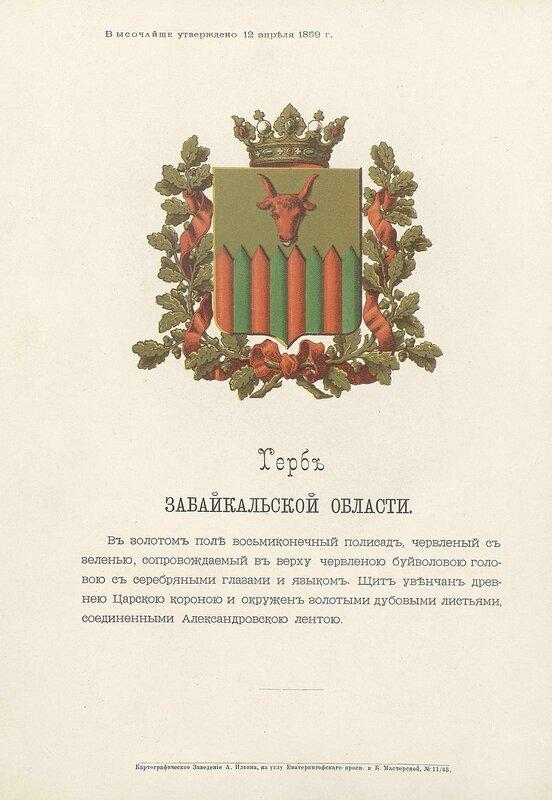 Забайкальская область 1880 год