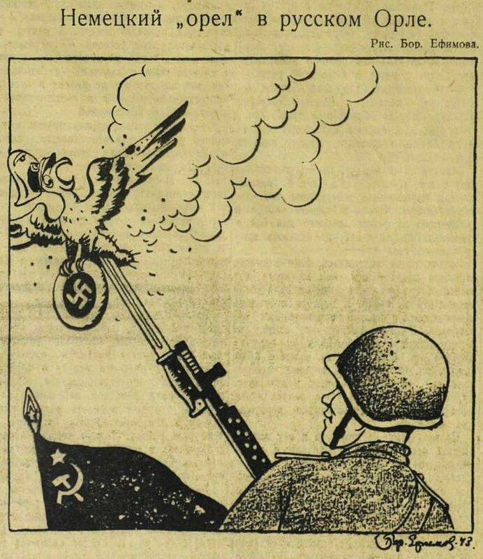 оккупация Орла, освобождение Орла, немецкая оккупация